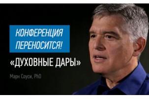 Конференция ПЕРЕНОСИТСЯ