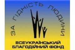 Украинский фонд просит Януковича и Литвина запретить аборты